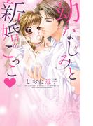 幼なじみと新婚ごっこ(YLC Collection)