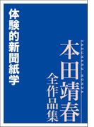 体験的新聞紙学 本田靖春全作品集(本田靖春全作品集)