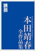誘拐 本田靖春全作品集(本田靖春全作品集)