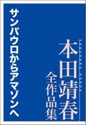 サンパウロからアマゾンへ 本田靖春全作品集(本田靖春全作品集)