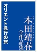オリエント急行の旅 本田靖春全作品集(本田靖春全作品集)