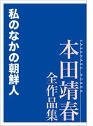 私のなかの朝鮮人 本田靖春全作品集(本田靖春全作品集)