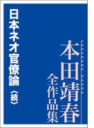 日本ネオ官僚論〈続〉 本田靖春全作品集(本田靖春全作品集)