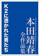 K2に憑かれた男たち 本田靖春全作品集(本田靖春全作品集)