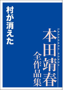 村が消えた 本田靖春全作品集(本田靖春全作品集)