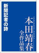 新聞記者の詩 本田靖春全作品集(本田靖春全作品集)