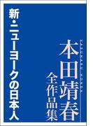 新・ニューヨークの日本人 本田靖春全作品集(本田靖春全作品集)