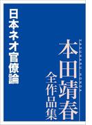 日本ネオ官僚論 本田靖春全作品集(本田靖春全作品集)