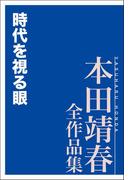 時代を視る眼 本田靖春全作品集(本田靖春全作品集)