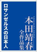 ロサンゼルスの日本人 本田靖春全作品集(本田靖春全作品集)