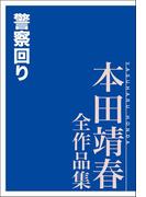警察回り 本田靖春全作品集(本田靖春全作品集)