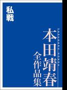 私戦 本田靖春全作品集(本田靖春全作品集)
