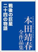 戦後の巨星 二十四の物語 本田靖春全作品集(本田靖春全作品集)
