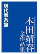 現代家系論 本田靖春全作品集(本田靖春全作品集)