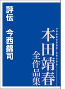 評伝 今西錦司 本田靖春全作品集(本田靖春全作品集)