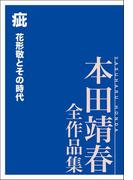 疵 花形敬とその時代 本田靖春全作品集(本田靖春全作品集)