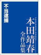 不当逮捕 本田靖春全作品集(本田靖春全作品集)