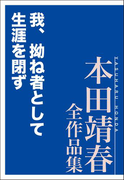我、拗ね者として生涯を閉ず 本田靖春全作品集(本田靖春全作品集)