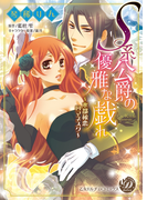 S系公爵の優雅な戯れ~水都秘恋ロマネスク~(乙女ドルチェ・コミックス)