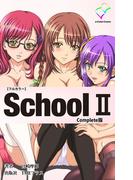 【フルカラー】School II Complete版(e-Color Comic)