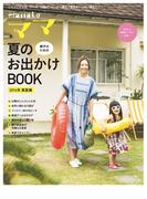 Hanakoママ 親子のための夏のお出かけBOOK 2016年・真夏編