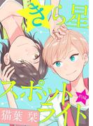 きら星スポットライト 前編(3)(aQtto!)