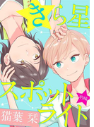 きら星スポットライト 前編(1)(aQtto!)