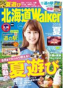 北海道Walker2016夏(Walker)