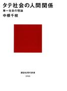 タテ社会の人間関係 単一社会の理論(講談社現代新書)