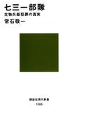 七三一部隊 生物兵器犯罪の真実(講談社現代新書)