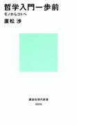 哲学入門一歩前 モノからコトへ(講談社現代新書)