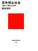 思考停止社会 「遵守」に蝕まれる日本(講談社現代新書)