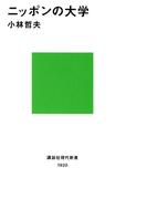 ニッポンの大学(講談社現代新書)