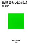 鉄道ひとつばなし2(講談社現代新書)