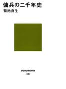 傭兵の二千年史(講談社現代新書)