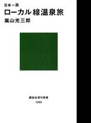 日本一周 ローカル線温泉旅(講談社現代新書)