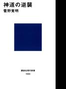 神道の逆襲(講談社現代新書)