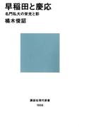 早稲田と慶応 名門私大の栄光と影(講談社現代新書)