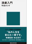 【期間限定価格】演劇入門