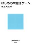 はじめての言語ゲーム(講談社現代新書)