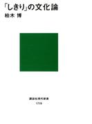 「しきり」の文化論(講談社現代新書)