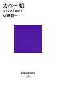 カペー朝 フランス王朝史1(講談社現代新書)