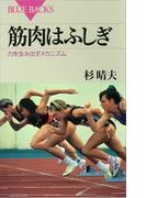 筋肉はふしぎ 力を生み出すメカニズム(ブルー・バックス)