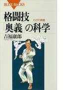 格闘技「奥義」の科学 わざの真髄(ブルー・バックス)