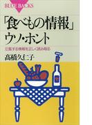 「食べもの情報」ウソ・ホント 氾濫する情報を正しく読み取る(ブルー・バックス)