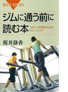 【期間限定ポイント50倍】ジムに通う前に読む本 スポーツ科学からみたトレーニング