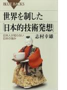 世界を制した「日本的技術発想」 日本人が知らない日本の強み(ブルー・バックス)