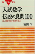 【期間限定価格】入試数学 伝説の良問100 良い問題で良い解法を学ぶ