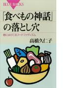 「食べもの神話」の落とし穴 巷にはびこるフードファディズム(ブルー・バックス)