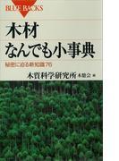 木材なんでも小事典 秘密に迫る新知識76(ブルー・バックス)